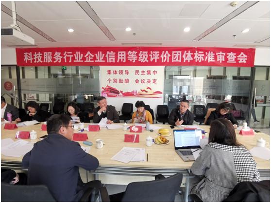 中国技术市场协会团体标准专家审定会