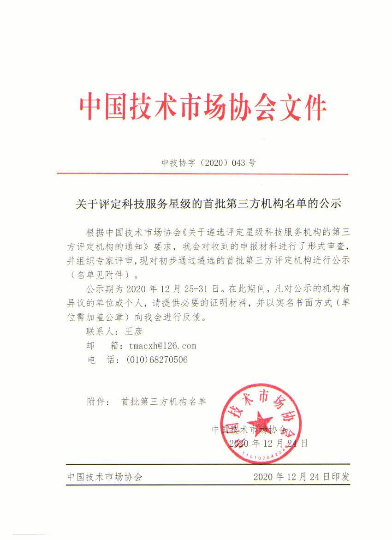 关于评定科技服务星级的首批第三方机构名单的公示