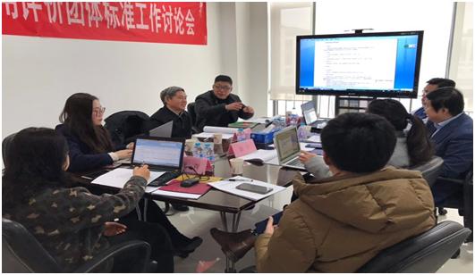 中国技术市场协会召开《科技服务行业企业信用等级评价规范》团体标准编制工作会